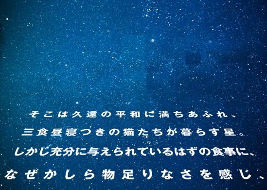 スターニャーズ序章6