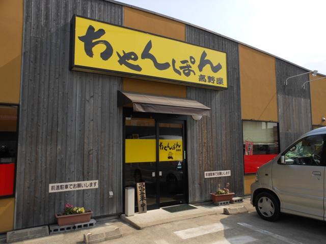ちゃんぽん高野屋20130307001