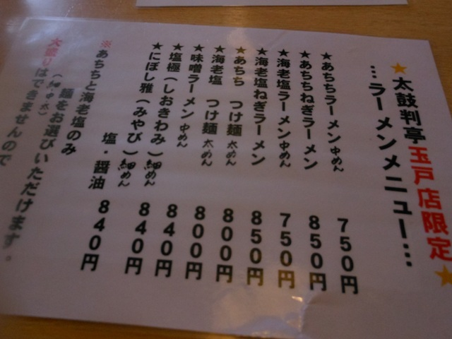 太鼓判亭玉戸20130321002