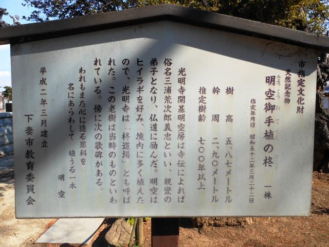 光明寺20130211003