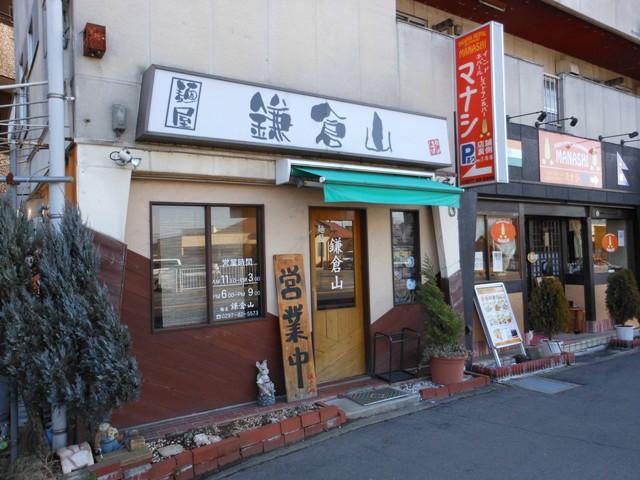 鎌倉山20130213001