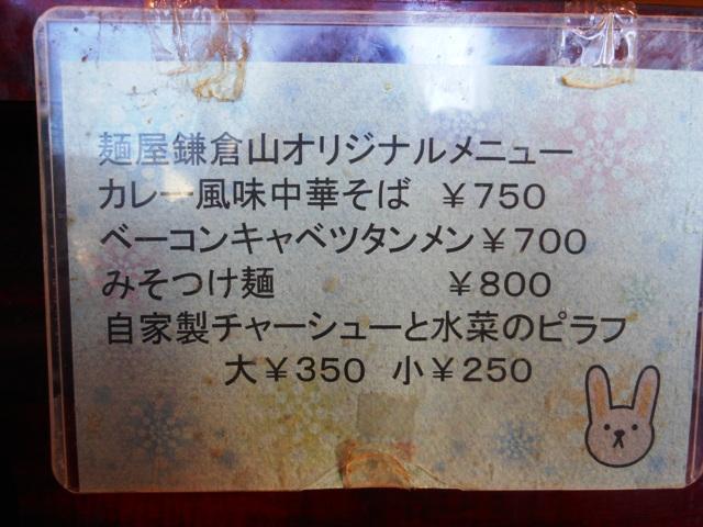 鎌倉山20130213003