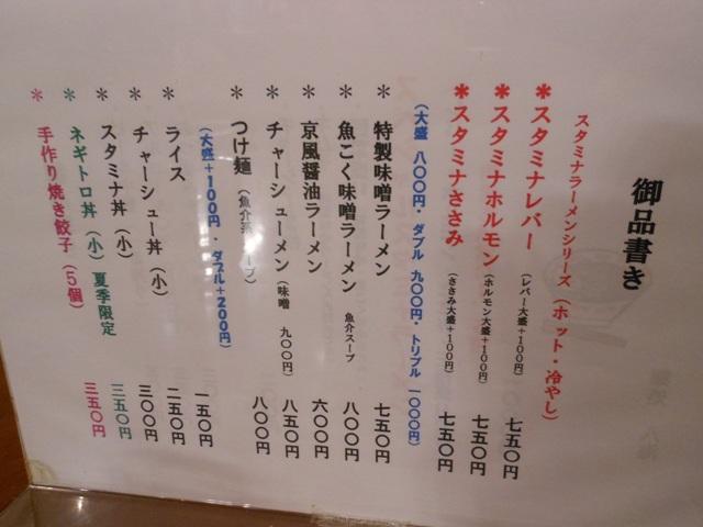 八海20130228002
