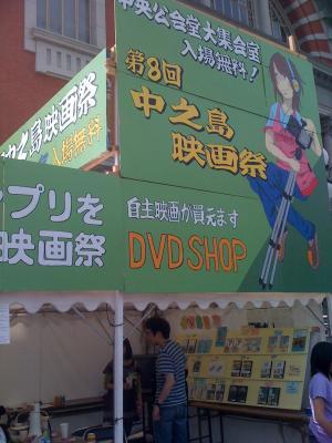 中之島映画祭
