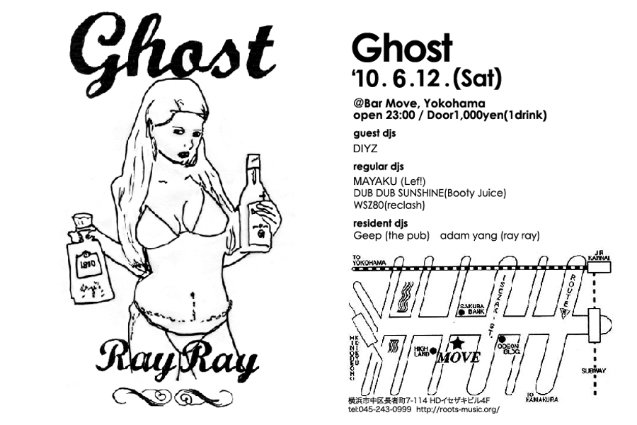 GHOST! 6.12