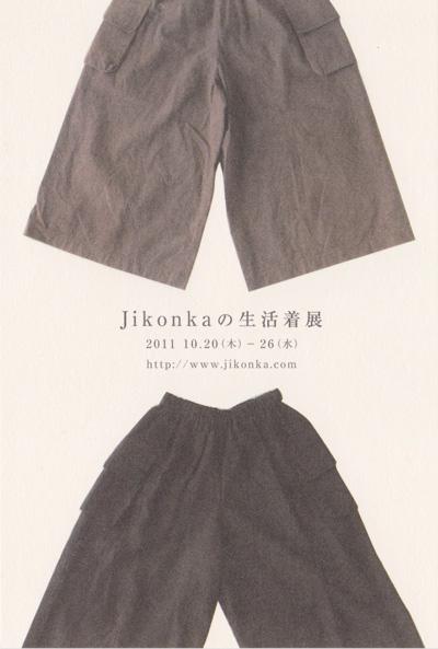 sakikeika_jikonka1.jpg