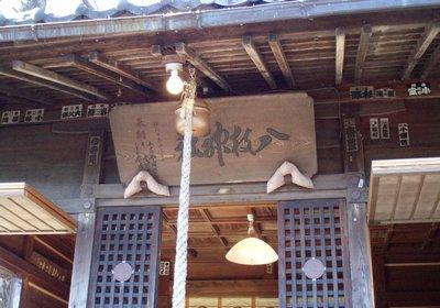 八枝神社@上尾市平方