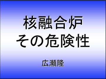 blog 広瀬隆「核融合」1