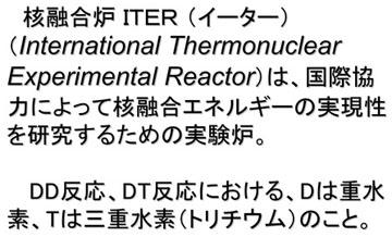 blog 広瀬隆「核融合」4