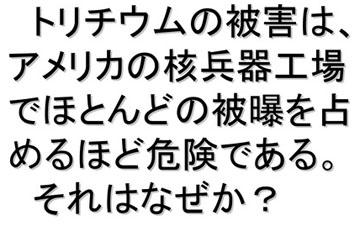 blog 広瀬隆「核融合」11