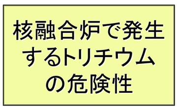 blog 広瀬隆「核融合」10