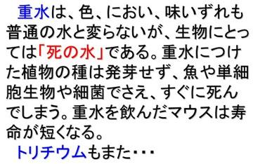 blog 広瀬隆「核融合」17