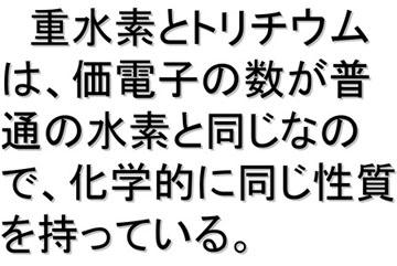 blog 広瀬隆「核融合」16