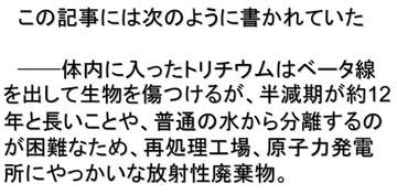 blog 広瀬隆「核融合」23