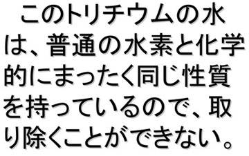 blog 広瀬隆「核融合」19