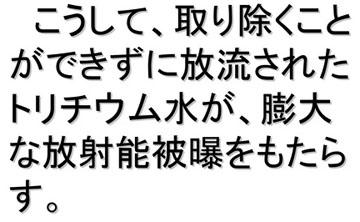 blog 広瀬隆「核融合」21