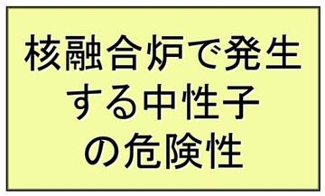 blog 広瀬隆「核融合」25