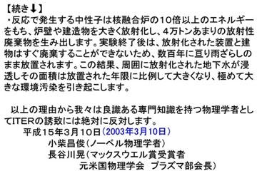 blog 広瀬隆「核融合」36