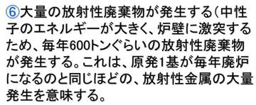 blog 広瀬隆「核融合」32