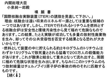 blog 広瀬隆「核融合」35