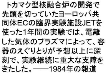 blog 広瀬隆「核融合」39