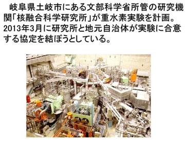 blog 広瀬隆「核融合」43