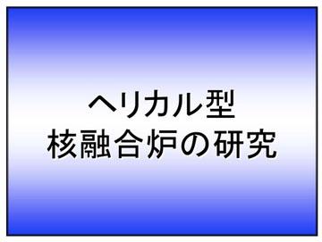 blog 広瀬隆「核融合」42
