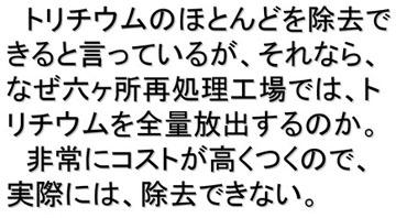 blog 広瀬隆「核融合」46
