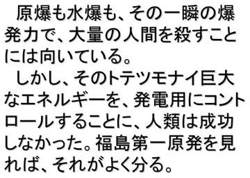 blog 広瀬隆「核融合」49