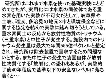 blog 広瀬隆「核融合」45