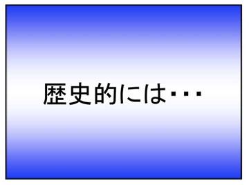 blog 広瀬隆「核融合」47