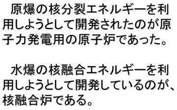 blog 広瀬隆「核融合」48