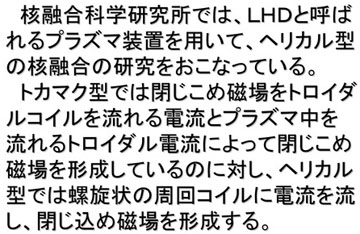 blog 広瀬隆「核融合」44