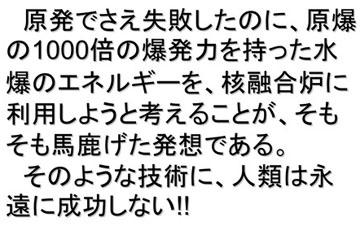 blog 広瀬隆「核融合」50