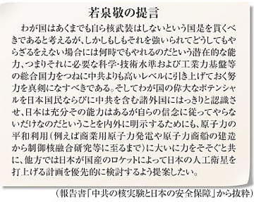 blog 若泉敬の提言