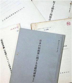 blog 核兵器保有の可能性についての報告書