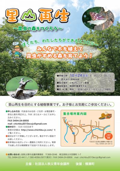 _satoyamasaisei_convert_20101022222231_convert_20101022222511.png