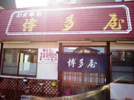 博多屋店131012