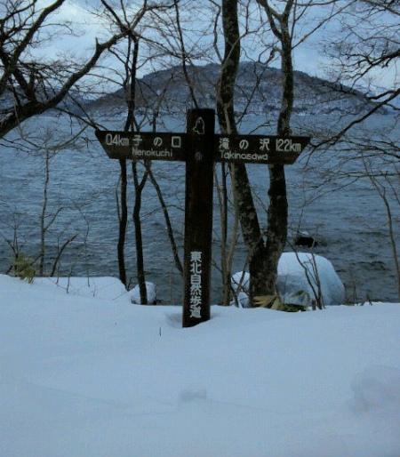冬の十和田湖1