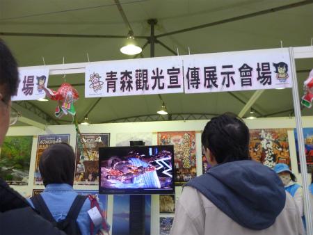 ブログ青森ねぶたIN台湾3