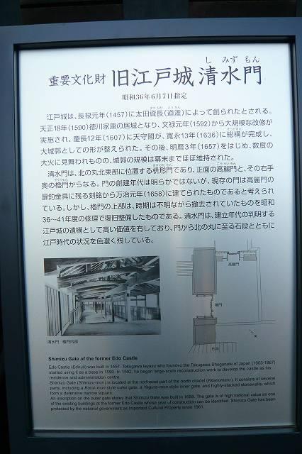 chidorigafuchi06.jpg