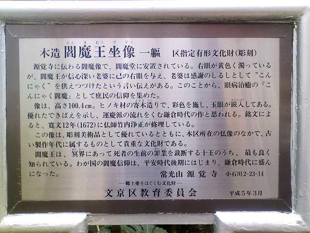 konnyaku_enma03.jpg