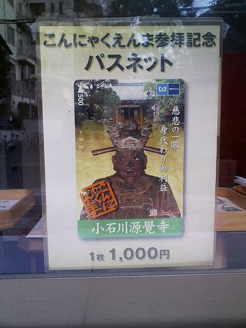 konnyaku_enma06.jpg