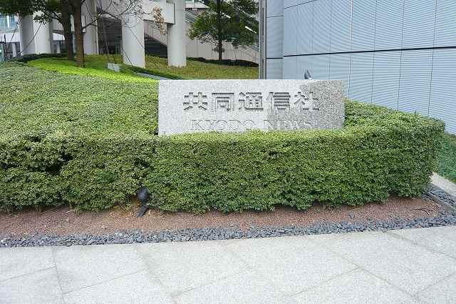 kyodo_tsushin01.jpg