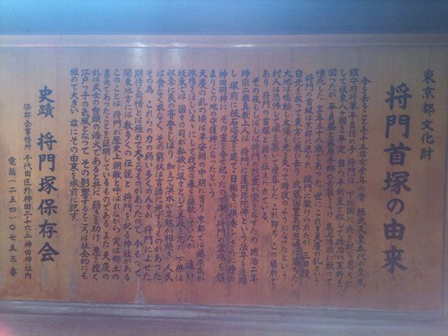masakado1.jpg