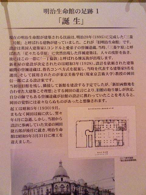 meiji_seimeikan07.jpg