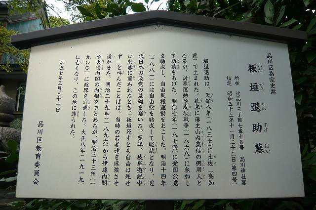 shinagawa_shrine11.jpg