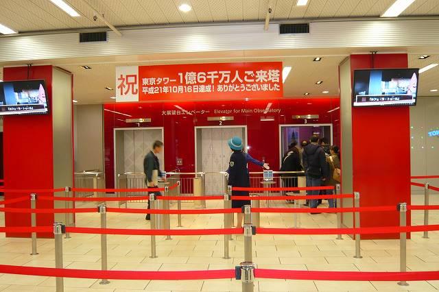 tokyo_tower05.jpg