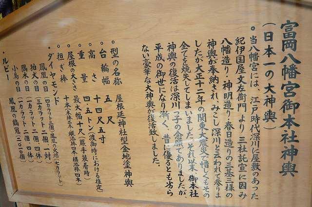 tomioka_hachimanguu07.jpg