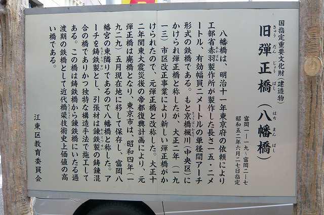 tomioka_hachimanguu21.jpg